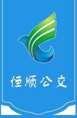 南城县恒顺公交公司
